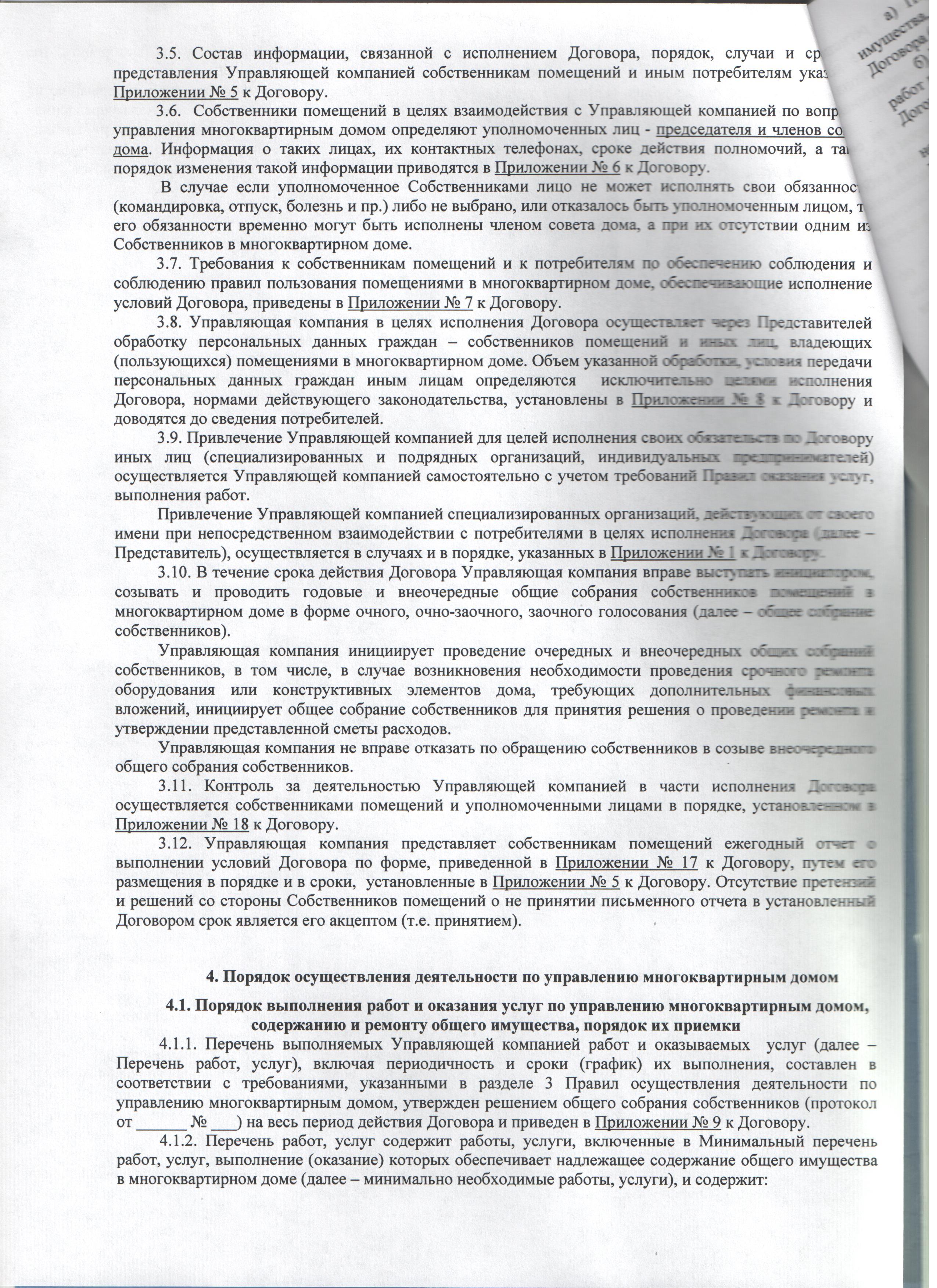 Дмитровский городской суд Московской области